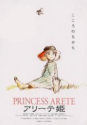 Princesse Arete / Sunao Katabuchi, réal. | Katabuchi, Sunao. Metteur en scène ou réalisateur. Scénariste